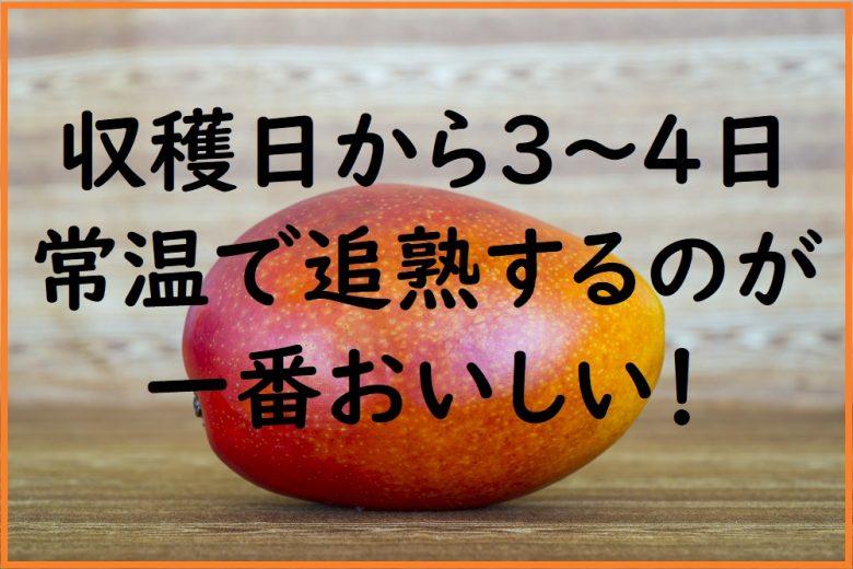 マンゴーの追熟期間は数日です