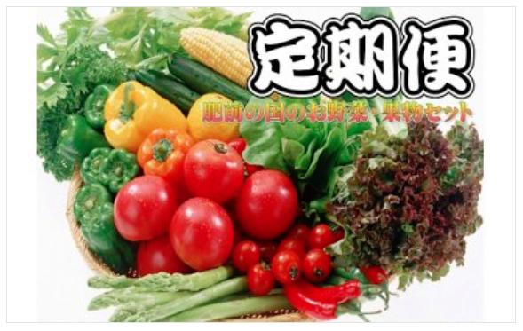 お野菜・果物定期便