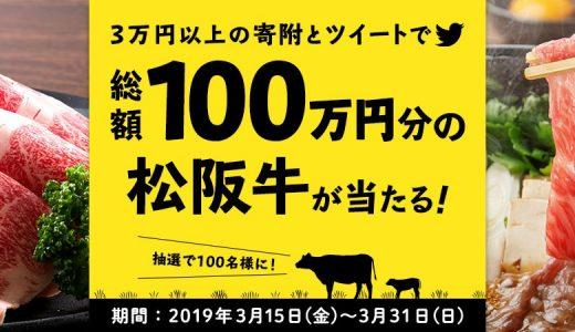 ふるさと納税サイト「ふるなび」が松阪牛プレゼントキャンペーン開始