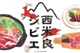 伝統野菜とジビエをブランド化