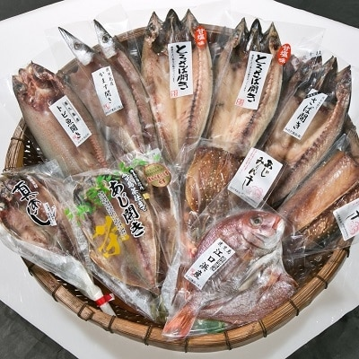 魚を手軽に美味しく!塩干物バラエティセット