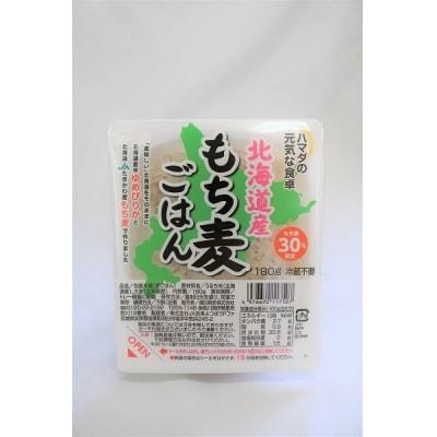 【豊富な食物繊維】もち麦レトルトパック