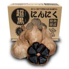 【自家農場収穫】超黒にんにく熟成発酵6ヶ 箱入
