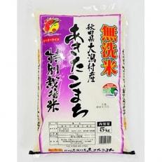 大潟村 カントリーエレベーター公社 あきたこまち特別栽培・無洗米(精米)5kg