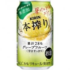 キリン チューハイ 本搾り グレープフルーツ 350ml 1ケース (24本)