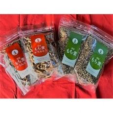 国産もち麦(500g)2袋&もち麦かりんとう(135g)2袋セット