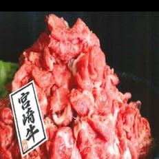 宮崎牛切り落とし 1kg