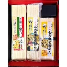 もち米麺食べ比べセット3袋
