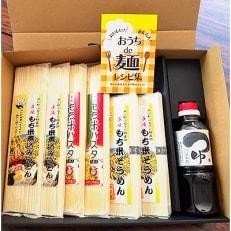 もち米麺食べ比べセット(2袋×3種類)