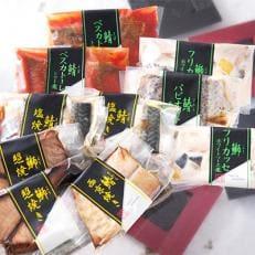 〔和風・洋風〕焼魚セットA(計10点)