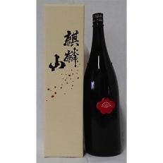 【阿賀町マンマ認定】麒麟山梅酒1800ml 化粧箱入り