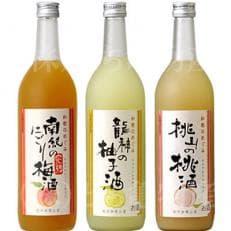 和歌のめぐみ酒【A】セット720ml瓶3種(龍神の柚子酒/南紀にごり梅酒/桃山の桃酒)世界一統