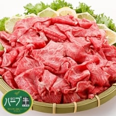 宮崎ハーブ牛交雑種 切り落とし 1.8kg