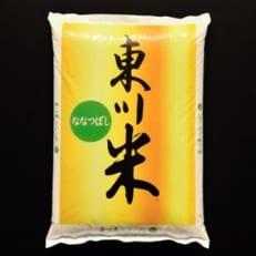 【H30年産】北海道地域ブランド 東川米「ななつぼし」10kg【10000010】