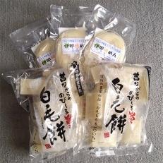 白毛餅(800g×2袋)・米めん(120g×3袋)セット