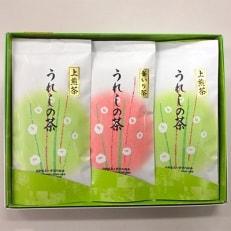 うれしの玉緑茶(上煎茶)・うれしの釜炒り茶 3本セット