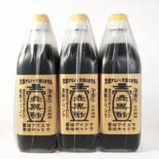 【うすめるだけで美味しい!健康黒酢ドリンク】手造り壺黒酢3本セット