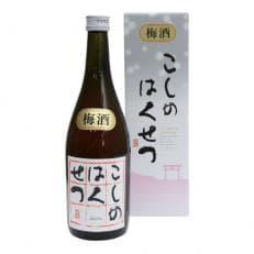 【全国梅酒品評会2015金賞受賞!!】こしのはくせつ梅酒