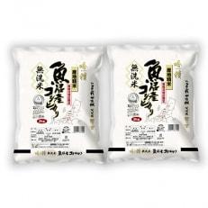 【吟精無洗米】『南魚沼産コシヒカリ』精米2kg×2