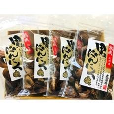 栄養たっぷり!九州産熟成黒にんにく4袋セット