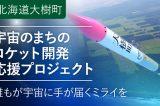 宇宙のまちのロケット開発応援プロジェクト