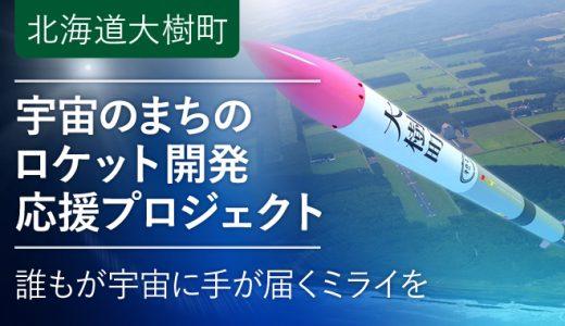 北海道大樹町、クラウドファンディング「宇宙のまちのロケット開発応援プロジェクト」開始…返礼品にロケット工場見学など
