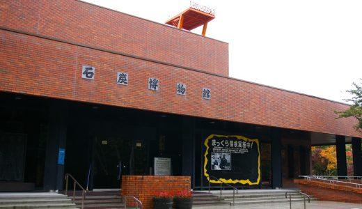 夕張市石炭博物館、火災被害の修復費に「ふるさと納税」を活用