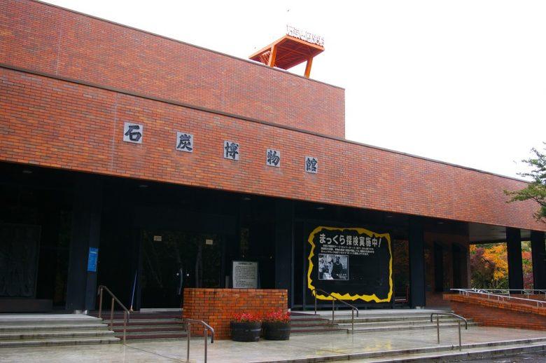 夕張市石炭博物館