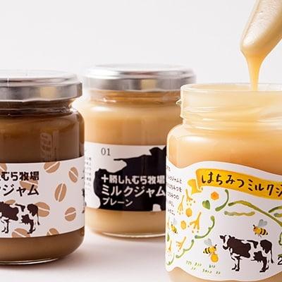 十勝しんむら牧場 ミルクジャムセット<3本入り>