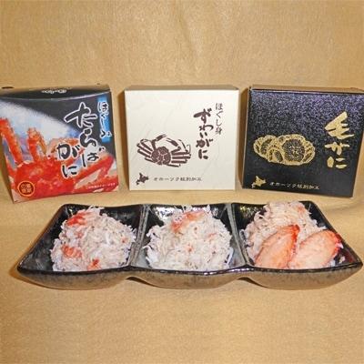 紋別三大ガニ缶詰セット
