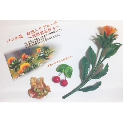 パンの花 紅花入りブローチ(天然真珠付き)1 A-036