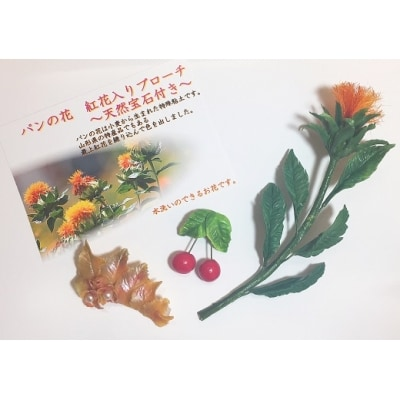 パンの花 紅花入りブローチ(天然真珠付き)2 A-037