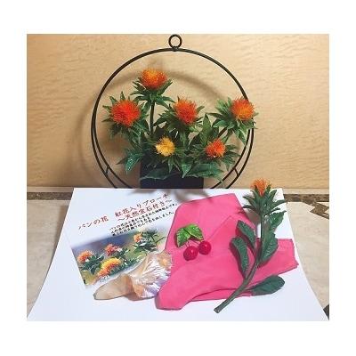 パンの花 紅花入りブローチ(天然真珠付)・紅花染めポケットチーフ・紅花の花 (花器付)1 L-007