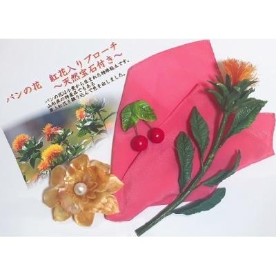 パンの花 紅花入りブローチ(天然真珠付き)・紅花染めポケットチーフ1 J-001