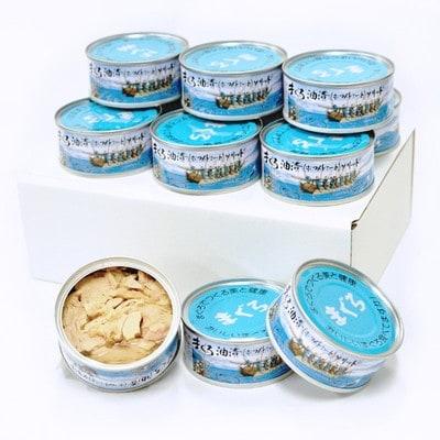 焼津漁協オリジナルツナ缶詰(まぐろ油漬け)12缶入(a10-119)