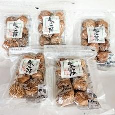 国内産乾椎茸 どんこ(50g×5袋)