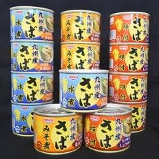 魚市場厳選 九州産 さば缶詰 3種15缶セット