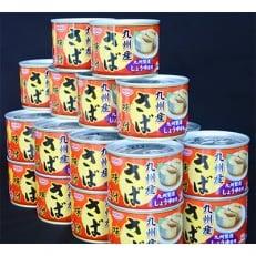 魚市場厳選 九州産さば缶詰(味付缶)24缶