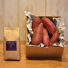 【12月より発送】『熟成紅はるか2kg・ブレンドコーヒー200g』のセット
