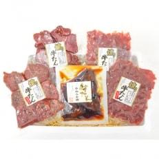 東松島ハム謹製「味付き 牛タングルメセット」