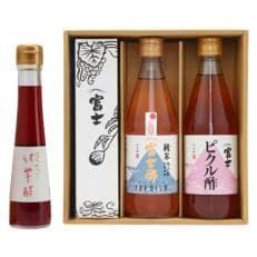 富士酢プレミアム・紅芋酢・富士ピクル酢セット