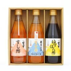富士酢3本組ギフトセット(K3-h)