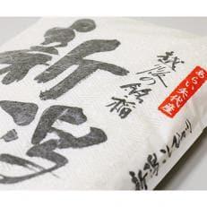 【平成30年産】矢代産コシヒカリ5kg