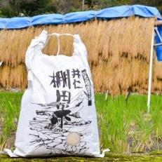 【平成30年産】名水で育てた、棚田百選のお米「井仁棚田米5kg」