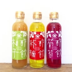 飲むお酢3本セット(200ml×3)