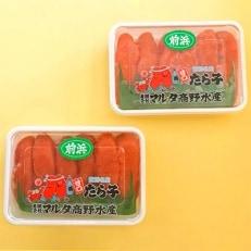 登別産たらこ400g(200g×2)