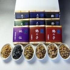 二代目福治郎高級納豆6種食べ比べ<9個入り>5回お届け