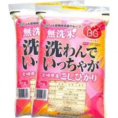 【平成30年産米】宮崎県産無洗米コシヒカリ10kg