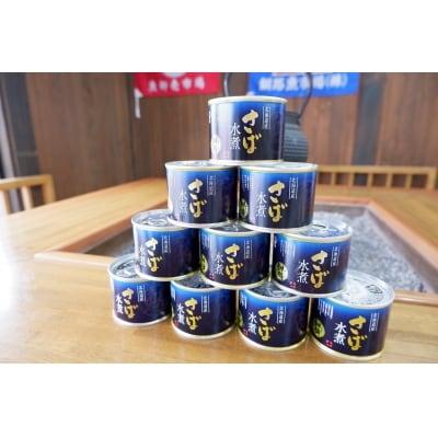 釧之助<さば水煮 10缶セット>