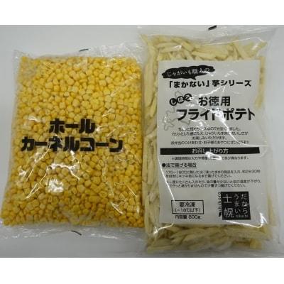 冷凍食品2種セット A 【N23】